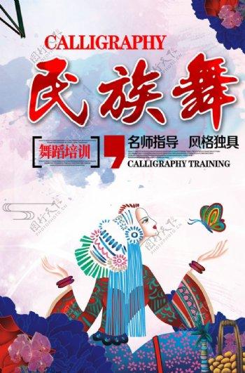 民族舞特色海报图片