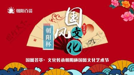 国风文化艺术节图片
