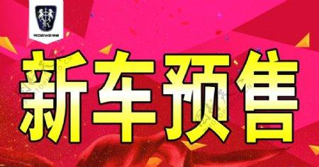 红背景喜庆预售图片