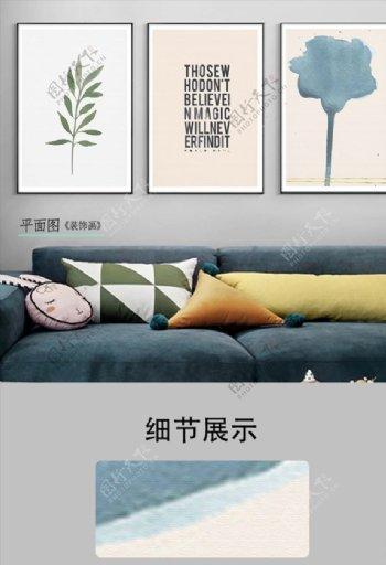 欧式绿植简约时尚三联客厅装饰画图片