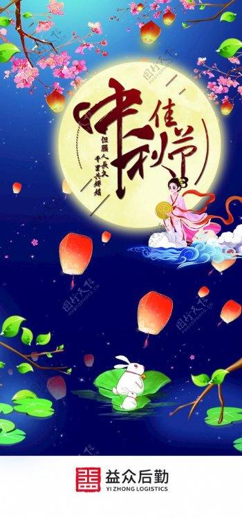 中秋节团圆节月亮嫦娥图片