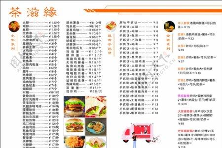 奶茶菜单小吃菜单图片