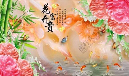 玉雕牡丹竹子背景墙图片