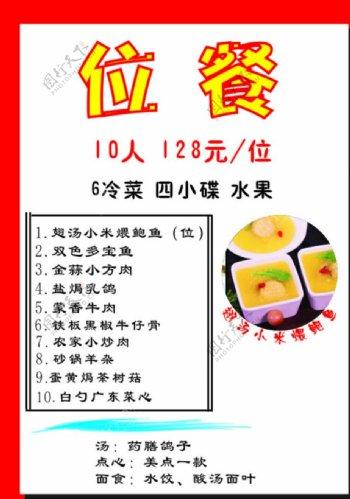 位餐菜单菜谱图片
