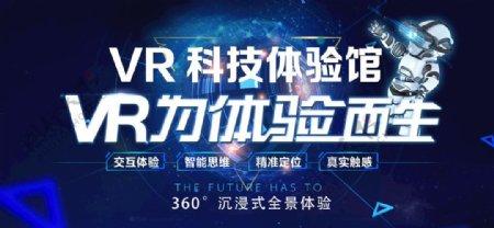 VR科技体验馆图片