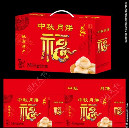 中秋月饼礼盒图片
