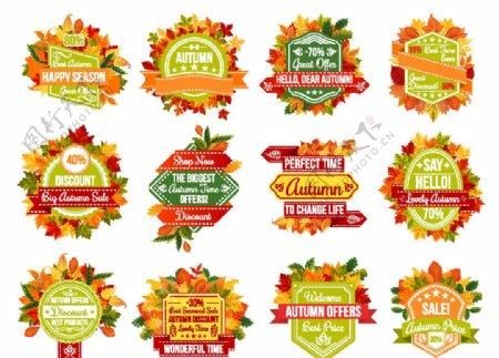 精致秋季销售标签图片