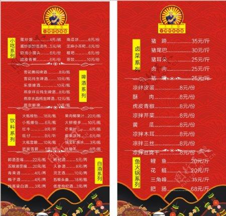 火锅店菜单菜牌图片
