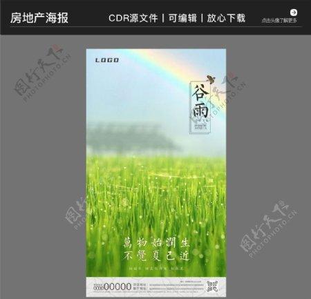 房地产24节气谷雨海报图片