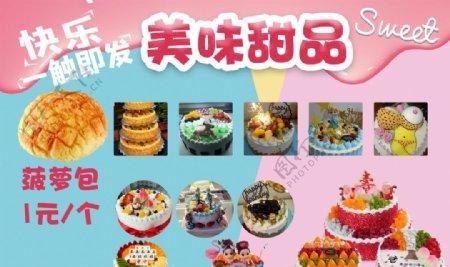 甜品海报生日蛋糕海报图片
