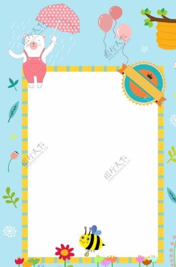 扁平卡通小熊蜜蜂H5背景图片