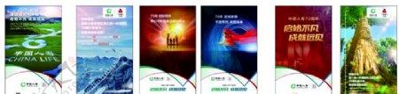 中国人寿保险灯片图片