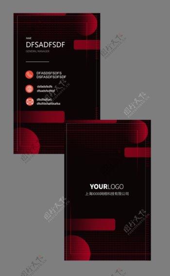 暗色红色简约名片卡片素材图片