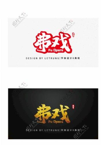 国风毛笔字体设计弗戏商标图片