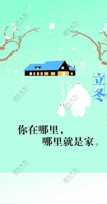 大白立冬图片