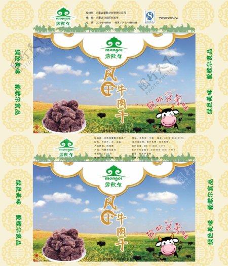 蒙古包装设计图片
