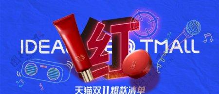 淘宝促销化妆品促销海报设计图片
