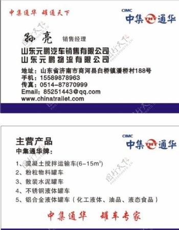 山东元鹏汽车销售有限公司图片