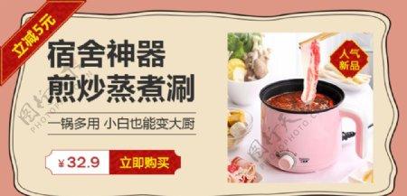 商品促销广告banner图片