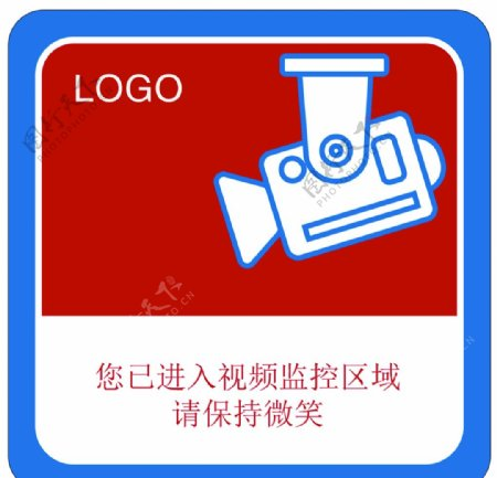 视频监控标识图片
