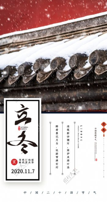 2020立冬海报24节气包饺子图片
