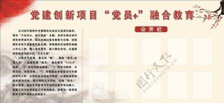 党建展板中国风淡雅水墨图片