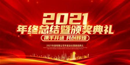 2021年终总结晚会背景图片