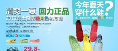 百搭糖果色帆布鞋爆款宣传促销图图片