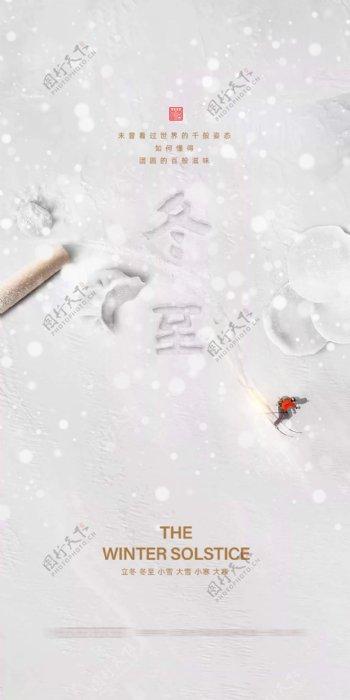 冬至节日海报图片