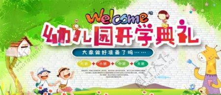 幼儿园开学典礼图片