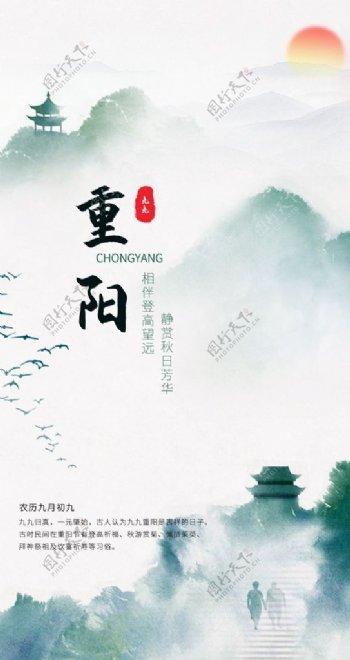 九九重阳节登高望远传统节日海报图片