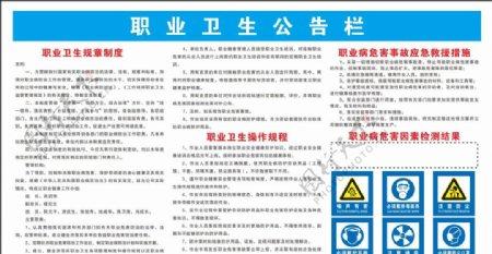 职业卫生公告栏图片