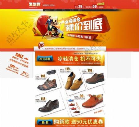 凉鞋清仓裸价到底宣传促销图图片