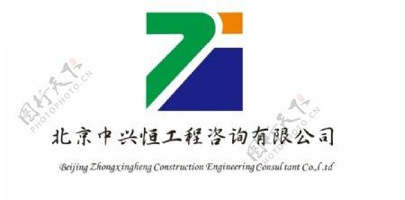 北京中兴恒工程咨询有限公司图片