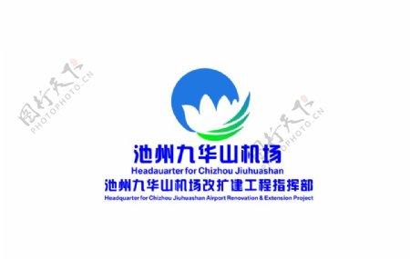 logo池州九华山机场图片