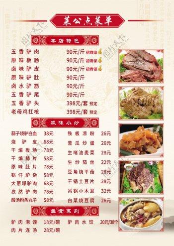 驴肉馆菜单菜谱图片