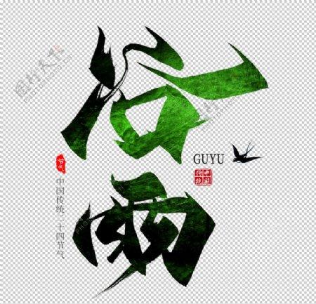 谷雨字体字形背景海报素材图片