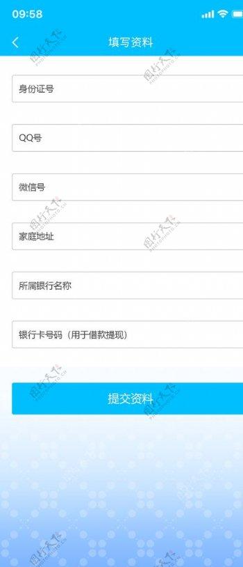 贷款资料提交表格设计表单PSD图片