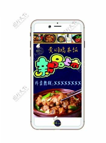 黄焖鸡宣传单DM原创设计图片