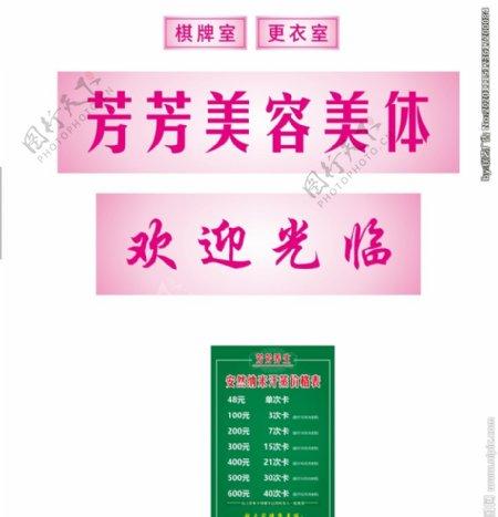粉色背景美容院图片