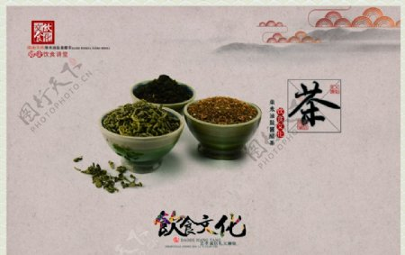 饮食文化之茶图片