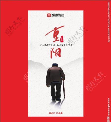 重阳海报节日海报图片