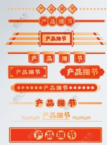 电商红金配色年货节导航条图片