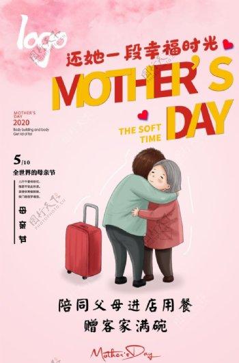 母亲节活动海报图片
