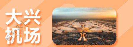 小程序轮播图APP机场图片