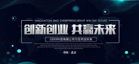 创新创业共赢未来展板图片