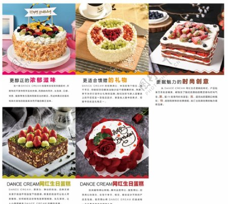 网红蛋糕海报图片