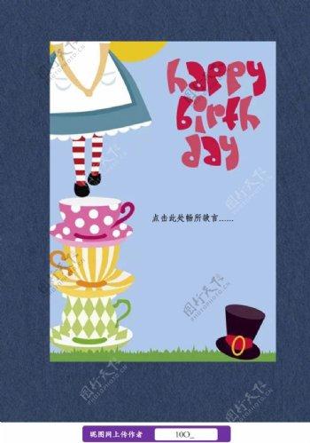 生日快乐信纸图片
