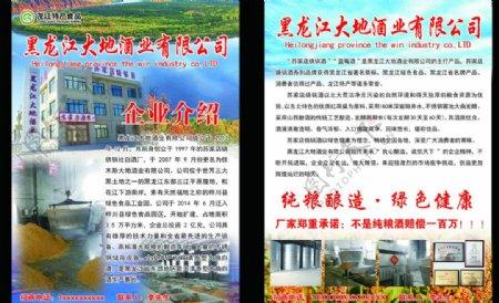苏家店龙江特产大地酒业图片