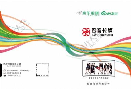 广告传媒公司宣传册彩页图片